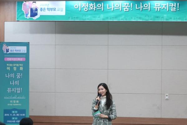 경상북도교육청구미도서관에서는 이정화 뮤지컬 배우를 초청하여 '나의 꿈, 나의 뮤지컬'이라는 주제로 강연을 하고 있다.