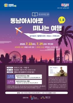 '동남아시아로 떠나는 여행' 포스터
