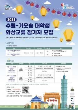 '대학생 화상교류' 포스터 (제공=수원시)