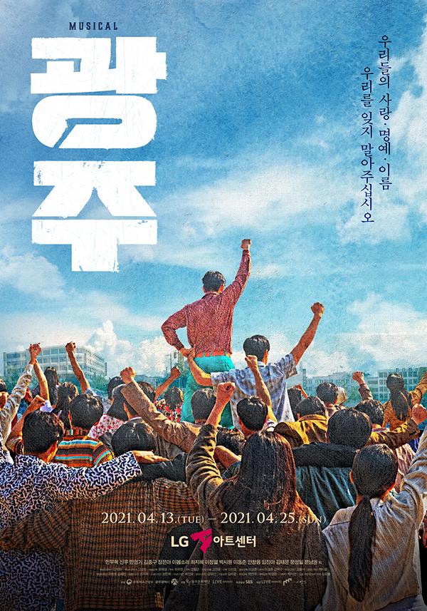 뮤지컬 '광주' 메인 포스터. 사진 제공=라이브, 극공작소 마방진.