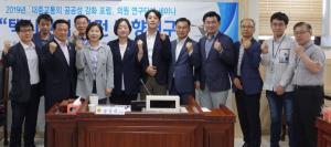 경기도의회, 28일 '택시산업 발전 방향 연구 세미나' 개최